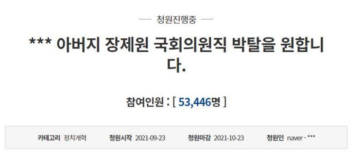 청와대 국민청원 게시판에는 노엘의 부친인 장 의원의 의원직을 박탈해야 한다는 청원글이 올라오기도 했다. / 사진=국민청원 게시판 캡처