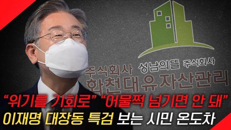 MB 입김에 민간개발→이재명식 공영개발→7인 4천억 초대박…대장동 잔혹사