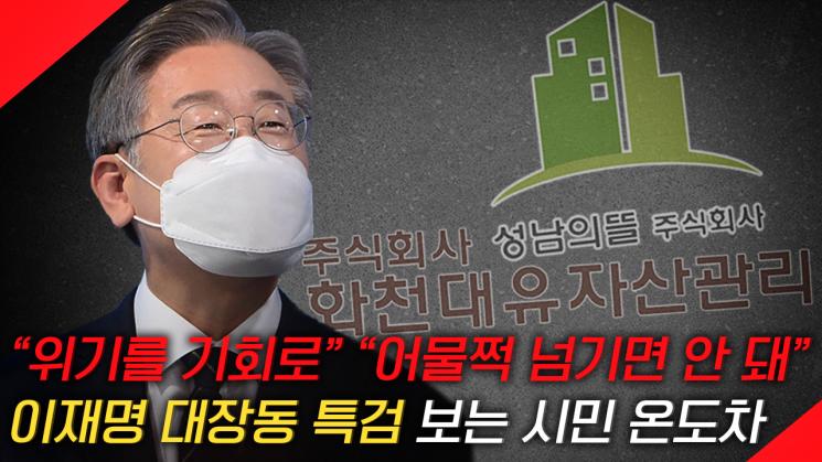 """[현장영상] """"특검해야"""" vs """"정치공세"""" 이재명 '대장동 특검' 시민 반응은"""