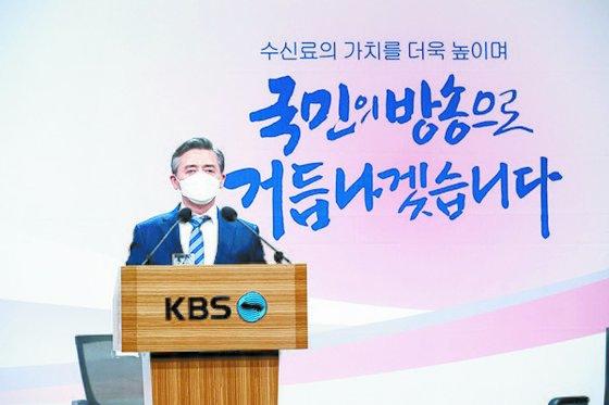 """양승동 KBS 사장은 지난 1월 신년사에서 """"수신료 현실화는 우리의 숙원이자 가야만 하는 길""""이라며 수신료 인상에 대한 의지를 밝혔다. /사진=연합뉴스"""
