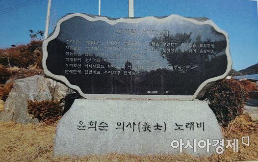 윤희순 노래비 (춘천시 남면 발산리) [구리문화원]