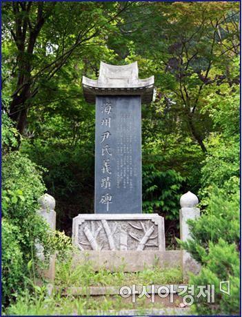 윤희순 의사 의적비 (춘천시 남면 발산리) [구리문화원]