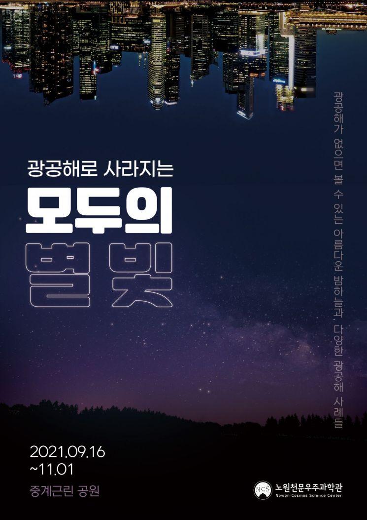노원구 '빛 공해로 사라지는 모두의 별빛' 전시회 개최