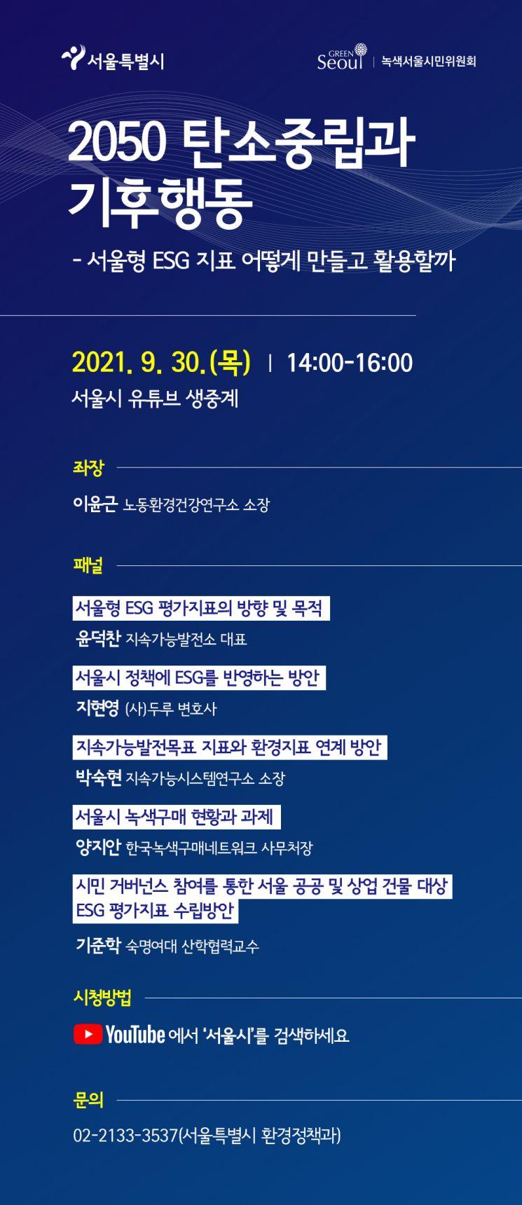 '2050 탄소중립과 기후행동' 서울시, ESG 지표 개발·활용 토론회 개최