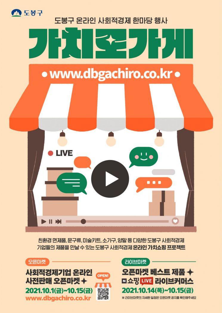 도봉구, 사회적경제기업 온라인 오픈마켓 '가치로가게' 오픈