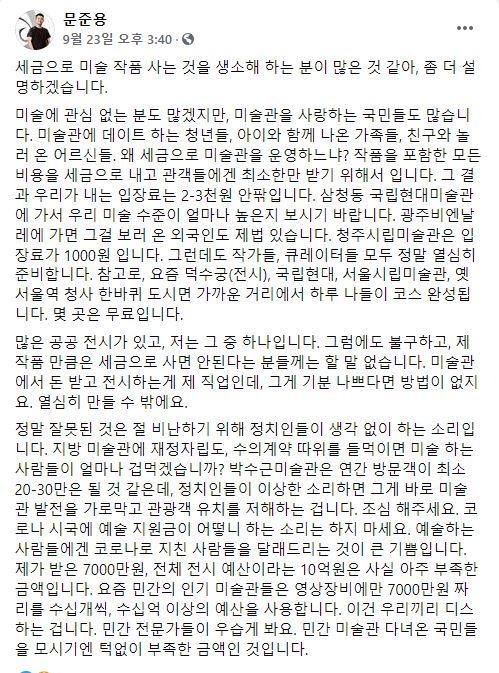 미디어아트 작가 문준용 씨가 정치인들의 주장을 향해 반박의 목소리를 높였다. [사진=문준용 씨 페이스북 캡처]