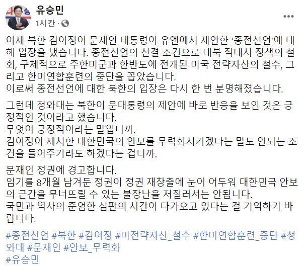 [사진출처=유승민 전 의원 페이스북 캡처]