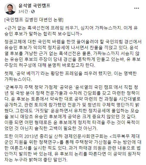 윤석열 국민캠프 김병민 대변인의 논평. [사진=윤석열 국민캠프 페이스북 페이지 캡처]