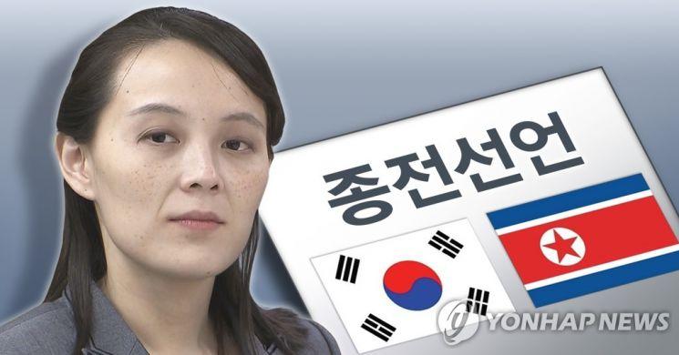 25일 오후 김여정 북한 노동당 부부장이 '종전선언'을 제안한 문재인 대통령에게 긍정적인 화답을 했다. [이미지출처=연합뉴스]