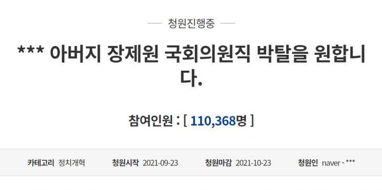 지난 23일 청와대 국민청원 게시판에는 노엘의 부친 장제원 의원의 의원직을 박탈해야 한다는 청원글이 올라왔다. [사진=청와대 국민청원 게시판 캡처]