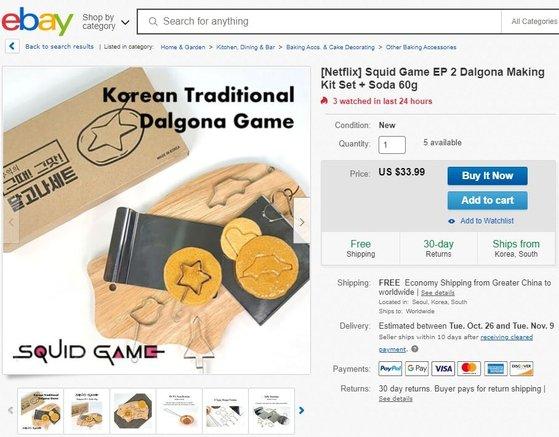 넷플릭스 한국 드라마 '오징어 게임'에 나온 달고나 세트가 온라인 경매 사이트 이베이에서 33달러에 판매되고 있다. [사진=이베이 캡처]