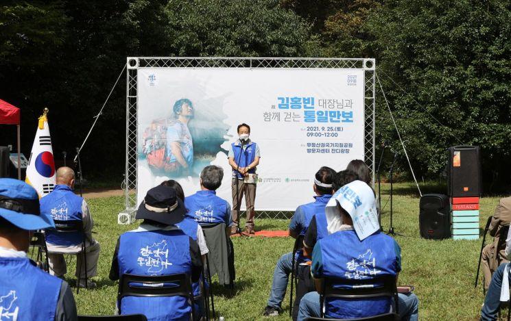 광주 동구(청장 임택)는 지난 25일 무등산 동적골에서 '걸으면서 통일한다' 통일만보 행사를 개최했다. 사진=동구청 제공