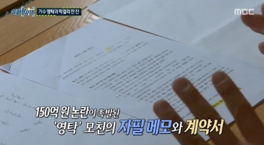 150억원 논란을 부른 영탁 모친의 자필 메모와 계약서. [사진=MBC '실화탐사대' 방송 화면 캡처]