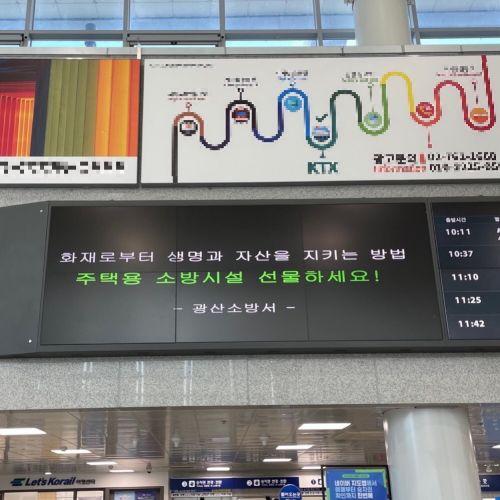 광주 광산소방서, 추석 연휴 '주택용 소방시설' 설치 홍보 박차