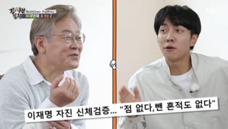 이재명 경기지사가 26일 SBS 예능 프로그램 '집사부일체'에 출연, 자신을 둘러싼 각종 논란에 직접 입을 열었다./사진=SBS 방송 화면 캡처