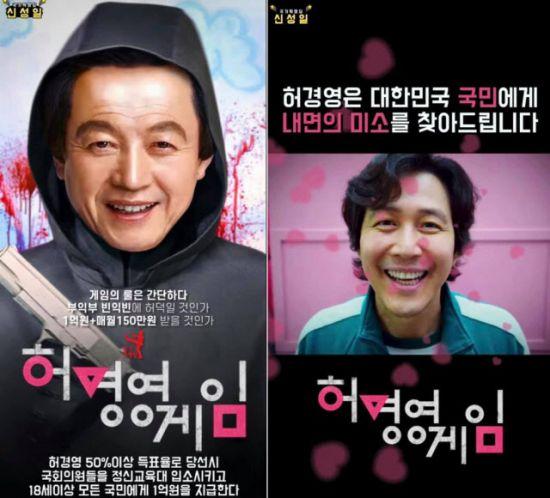 허경영 국가혁명당 명예대표가 자신의 페이스북에 게재한 '허경영 게임' 대선 홍보 포스터 / 사진=허경영 페이스북 캡처