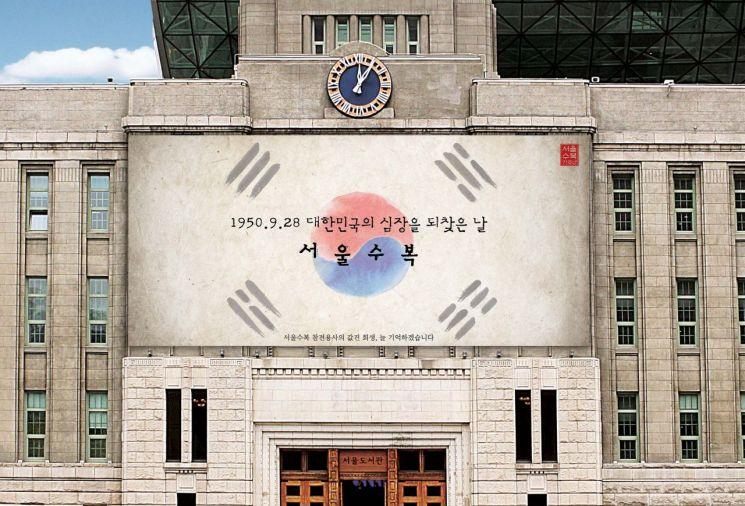 서울수복꿈새김판