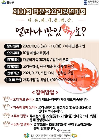 유튜버 '쯔양'과 떠나는 성동구 핫플, 맛집 랜선여행