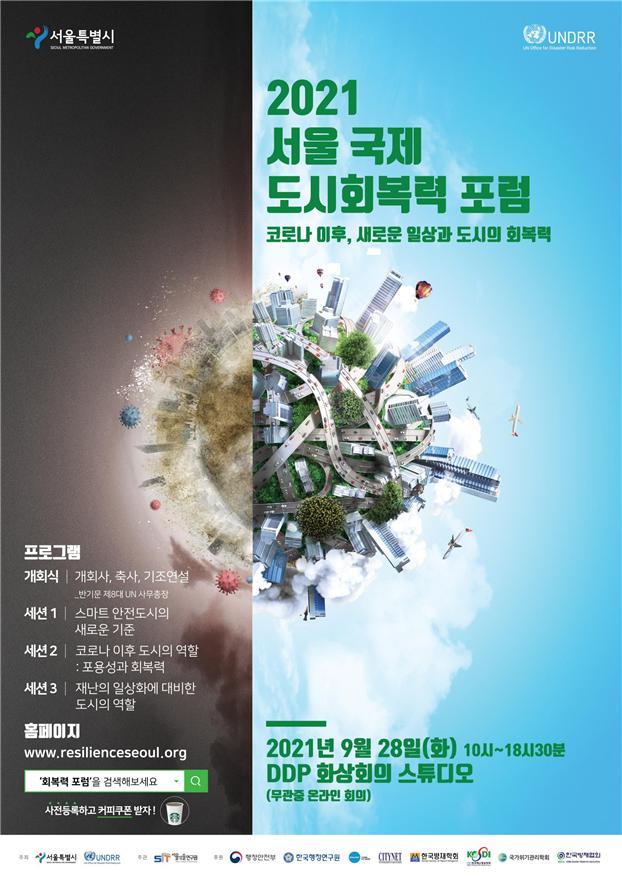 서울시, '서울 국제 도시회복력 포럼' 개최…5개국 17개 도시 대표, 6개 국제기구