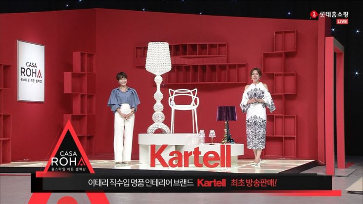 롯데홈쇼핑의 홈퍼니싱 전문 프로그램 '까사로하' 방송 화면.