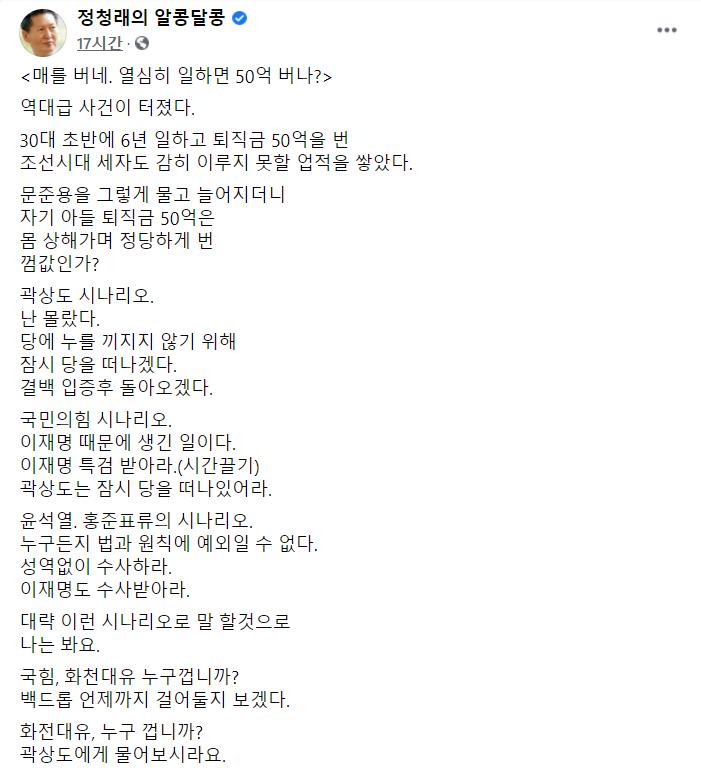 정청래 더불어민주당 의원이 26일 자신의 페이스북에 글을 올려 곽상도 국민의힘 의원 아들을 둘러싼 퇴직금 논란에 대해 비판했다. 사진=정 의원 페이스북 캡처.