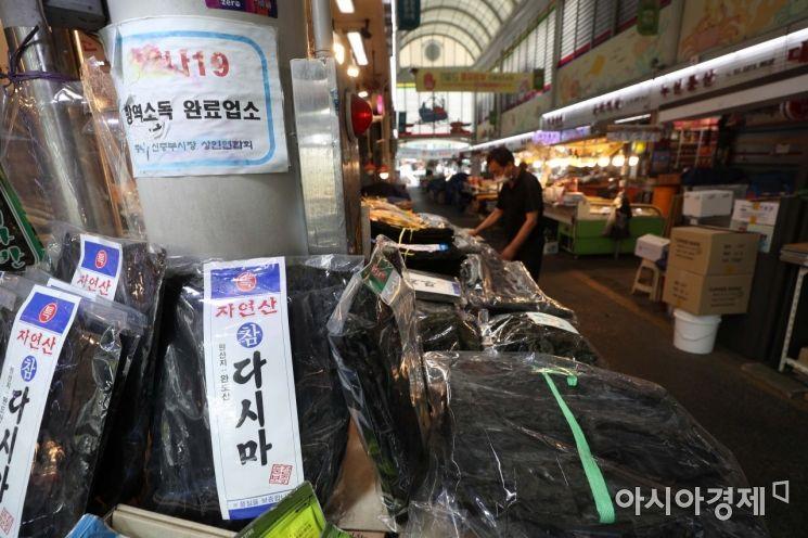 [포토]'중부시장 코로나19 방역 완료'