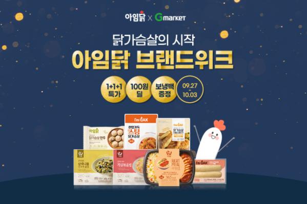 """""""연휴 이후 가벼운 식단"""" G마켓, '아임닭 브랜드위크' 시작"""