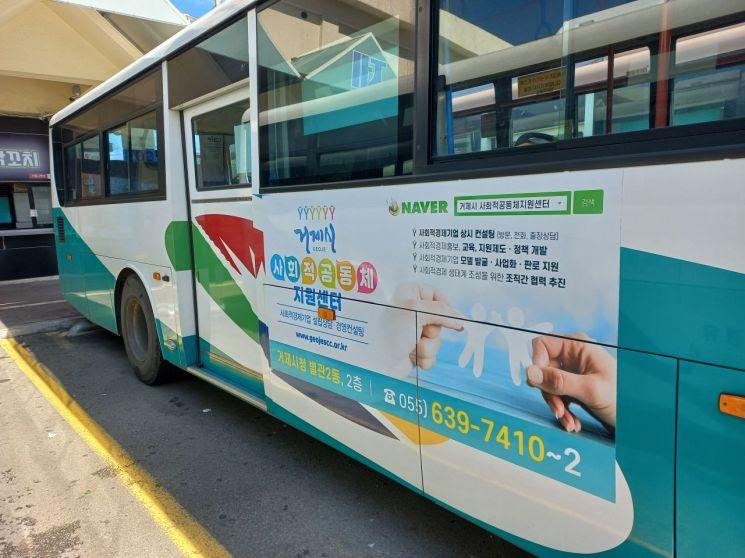 경남 거제시가 관내 시내버스 광고에 사회적 기업 관련 내용들을 게재한다.[이미지출처=거제시]