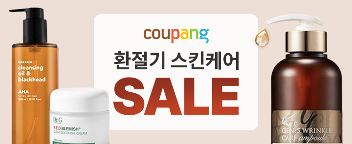 """쿠팡, 환절기 스킨케어 기획전…""""유명 브랜드 인기제품 할인 혜택"""""""