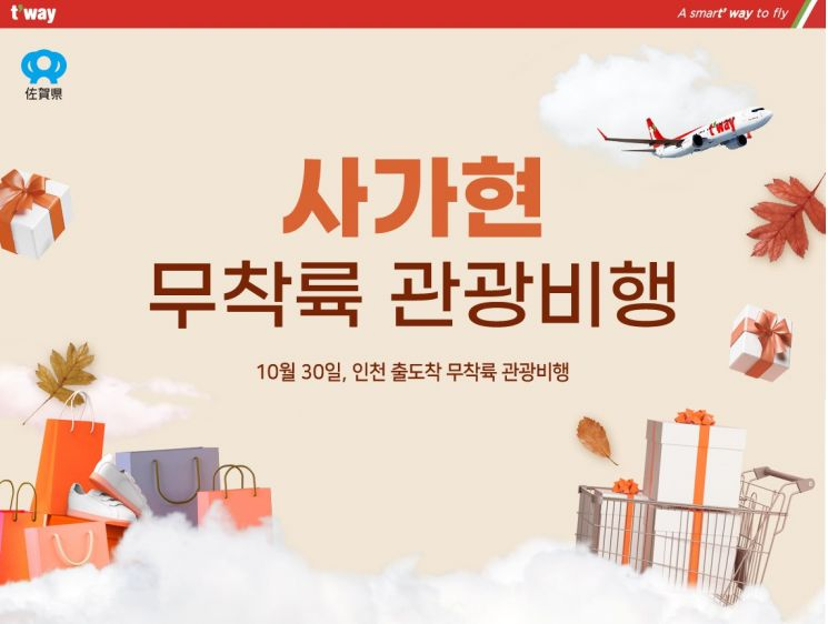 티웨이항공, 日 사가현과 무착륙 관광비행…운임 13만2700원