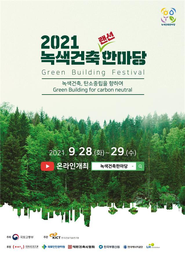 """'녹색건축 한마당' 28~29일 온라인 개최…""""탄소중립 정보공유"""""""