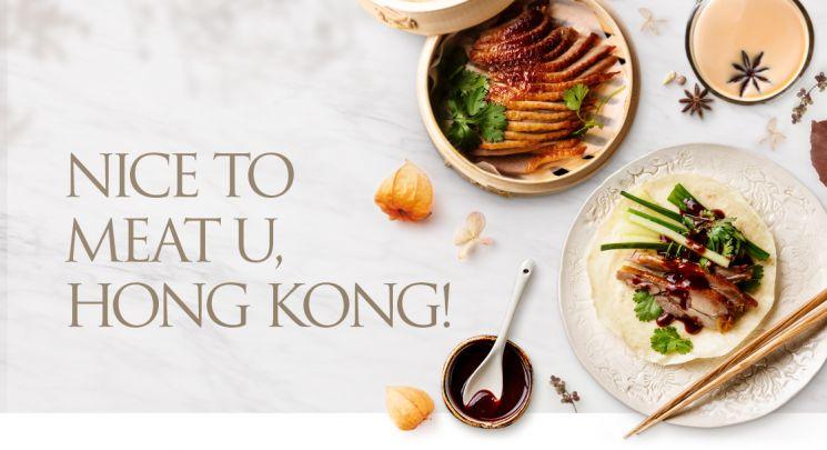 파라다이스시티 온더플레이트, '나이스 투 밋(MEAT) 유, 홍콩' 프로모션.