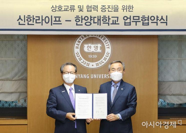 성대규 신한라이프 사장(왼쪽)은 27일 김우승 한양대 총장과 업무협력을 위한 전략적 제휴협약을 체결했다.
