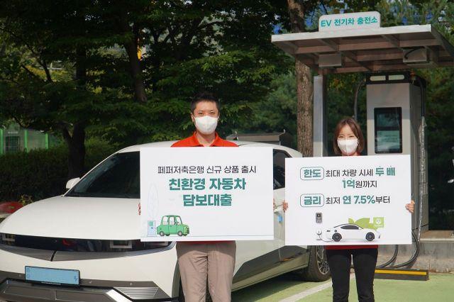 27일 페퍼저축은행이 친환경차량 담보대출 'GREEN-E 오토론'을 출시했다. 사진=페퍼저축은행