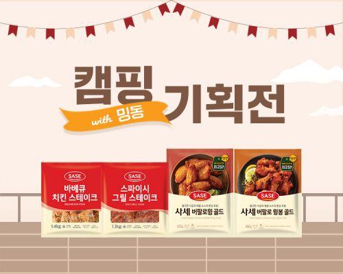 치킨식품관 사세, 유튜버 '밍동' 캠핑 기획전