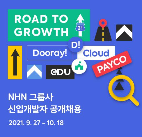 NHN, 2021년 신입 개발자 공개 채용