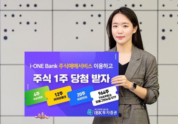 IBK證, 기업은행 스마트뱅킹서 '주식하고 주식받자' 이벤트 선봬
