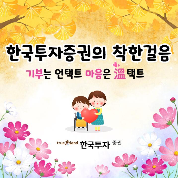 한국투자증권, 임직원과 걷는만큼 기부 '착한 걸음'