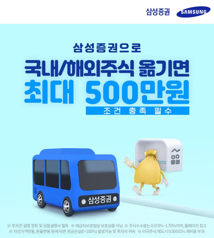 삼성증권, 국내외주식 옮기면 최대 500만 현금 쏜다