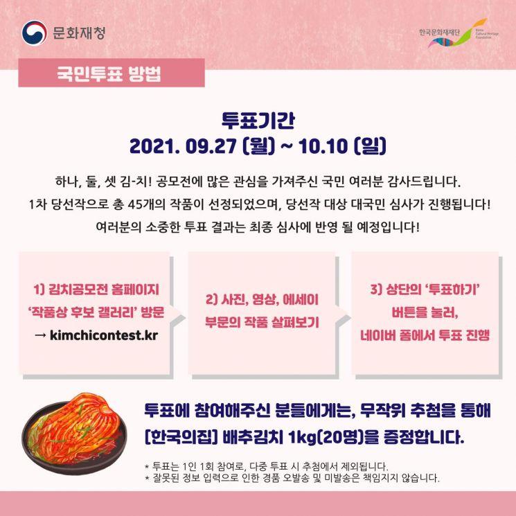 문화재청, 국민참여·민관협업으로 김장문화 홍보