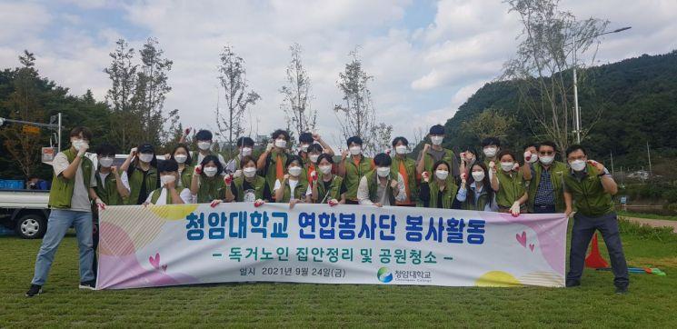 청암대학교, 연합봉사단 '사랑나눔' 봉사활동 실시