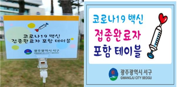 광주 서구 '안심테이블 안내판' 배부