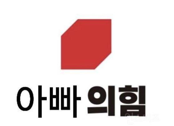 최근 온라인 커뮤니티를 중심으로 '국민의힘'을 '아빠의힘'으로 패러디한 포스터가 올라오고 있다. 사진=온라인 커뮤니티 화면 캡처.