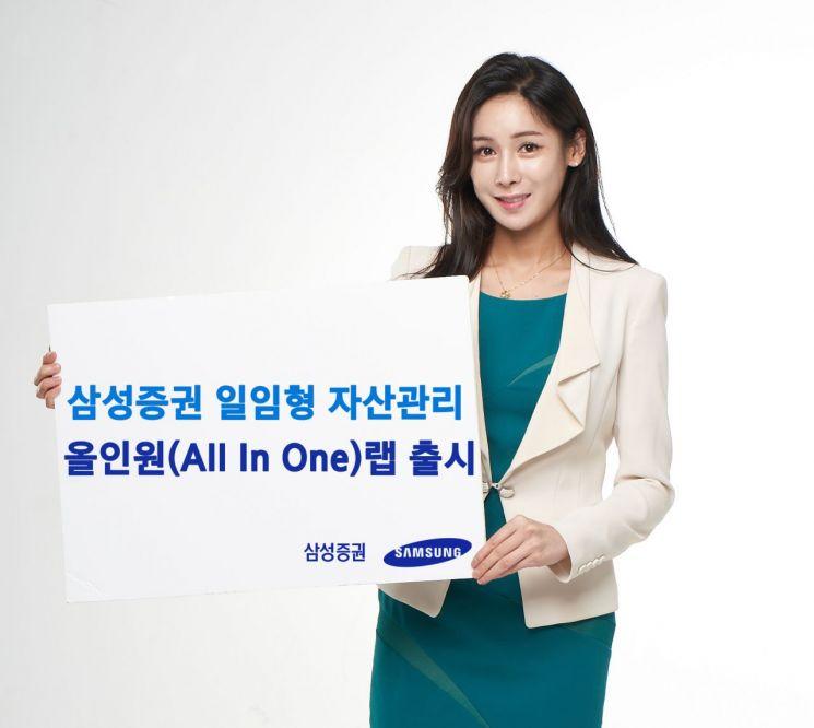 삼성증권, 올인원 랩 하나로 자산관리 끝...5개월만에 2000억 돌파