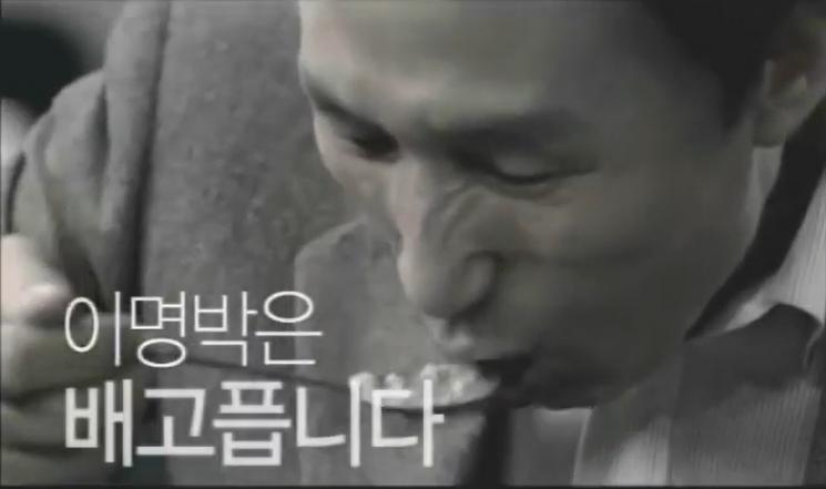 지난 2007년 이명박 당시 한나라당(현 국민의힘) 후보는 국밥집에서 국밥을 먹는 소탈한 모습을 강조해 TV 광고를 제작했다. 사진=대선 광고 '욕쟁이 할머니' 편 캡처.