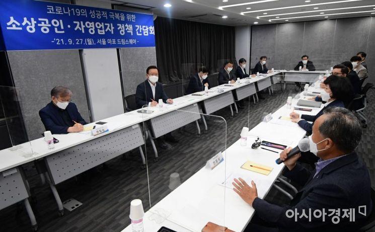 [포토] 소상공인·자영업자 의견 듣는 김부겸 총리