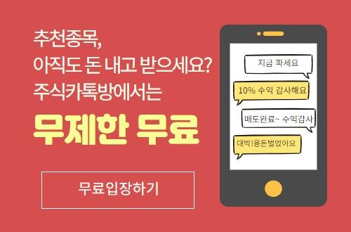 """""""무료카톡방 추천주가 상승하는 이유? 이거였어?"""""""