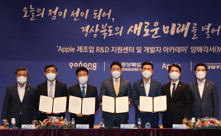 애플과 경북도·포항시·포스텍은 27일 경북 포항시청에서 '애플 제조업 R&D지원센터'와 '개발자 아카데미' 설립·운영에 관한 양해각서를 체결했다.