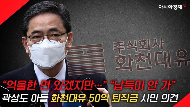 """[현장영상] """"도저히 이해할 수 없어"""" 곽상도 아들 '화천대유' 50억 퇴직금 논란"""