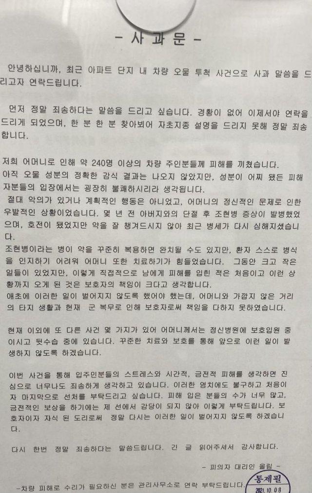 아들이 피해 아파트에 게재한 사과문. /사진=온라인 커뮤니티 '보배드림' 캡처